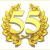 Нашей школе 55 лет