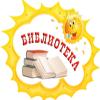 Организация духовно-нравственного воспитания обучающихся средствами школьной библиотеки
