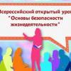 Всероссийский отрытый урок по «Основам безопасности жизнедеятельности»