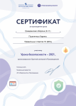 _go-pshenichnyh-karina-8-kl.png