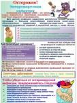 enterovirusnaja-infekcija._.jpg