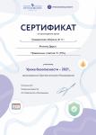 go-zhilina-darja-8-kl.png
