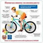 junyj-velosipedist.jpg