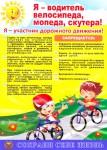 pamjatka-velosipedista.jpg
